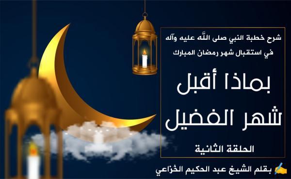 مركز الامام الصادق الدراسات التخصصية شرح خطبة النبي صلى الله عليه وآله في استقبال شهر رمضان المبارك