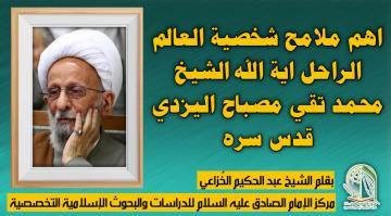 اهم ملامح شخصية العالم الراحل اية الله الشيخ محمد تقي مصباح اليزدي قدس سره.