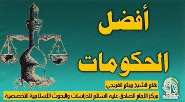 أفضل الحكومات ... بقلم الشيخ ميثم الفريجي