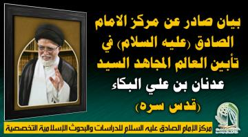 بيان صادر عن مركز الإمام الصادق (عليه السلام) في تأبين العالم المجاهد السيد عدنان بن علي البكاء  (قدس سره)