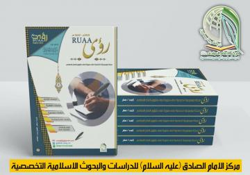 بشرى سارة: يعلن مركز الإمام الصادق عليه السلام للدراسات والبحوث الإسلامية التخصصية عن اصدراه الجديد:  مجلة (رؤى) العلمية