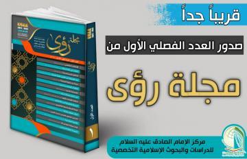 قريباً جداً…  صدور العدد الفصلي رقم ١ من مجلة (رؤى) الصادرة عن مركز الإمام الصادق (عليه السلام) في النجف الأشرف.