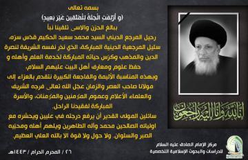 """بيان صادر عن مركز الإمام الصادق (عليه السلام)  في تأبين العالم المرجع الديني السيد محمد سعيد الحكيم   """"قدّس سرّه"""""""