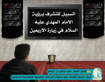 السبيل للتشرف برؤية الامام المهدي عليه السلام في زيارة الاربعين