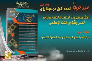 صدر حديثاً:  مجلة (رؤى) بعددها الاول  عن مركز الإمام الصادق عليه السلام