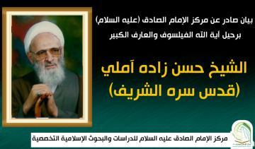 بيان صادر عن مركز الإمام الصادق (عليه السلام) برحيل آية الله الفيلسوف والعارف الكبير