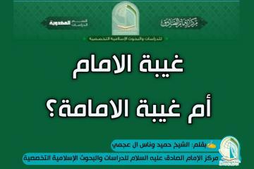 غيبة الإمام أم غيبة الإمامة؟