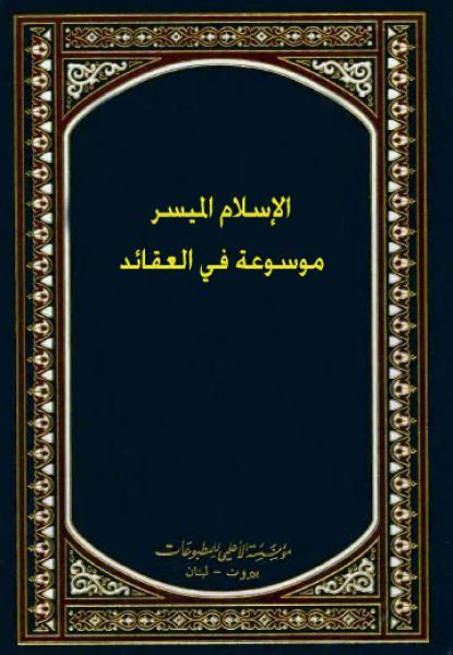 تحميل كتاب تصحيح اعتقادات الامامية