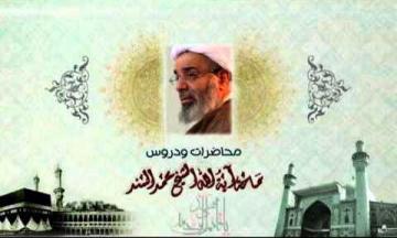 سماحة الشيخ محمد السند ـ درس العقائد ـ حياة الإمام الباقر