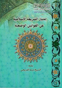 إمتياز الشريعة الإسلامية عن القوانين