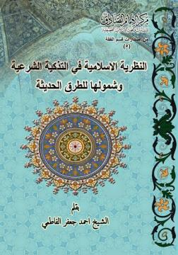 النظرية الاسلامية في التذكية الشرعية