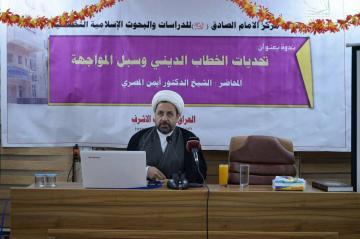 مركز الامام الصادق (ع) يقيم ندوة ثقافية بعنوان :  تحديات الخطاب الديني وسبل المواجهة