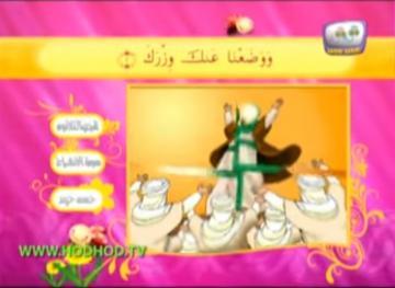 تعليم القرآن الكريم للاطفال-سورة الانشراح