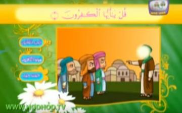 تعليم القرآن الكريم للاطفال-سورة الكافرون