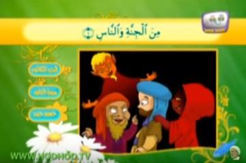 تعليم القرآن الكريم للاطفال-سورة الناس