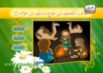 تعليم القرآن الكريم للاطفال-سورة قريش