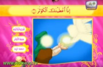 تعليم القرآن الكريم للاطفال-سورة الكوثر